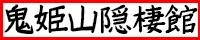 鬼姫山隠棲館