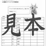 鬼神童女遊侠伝/お凜様のアラビア文字練習表