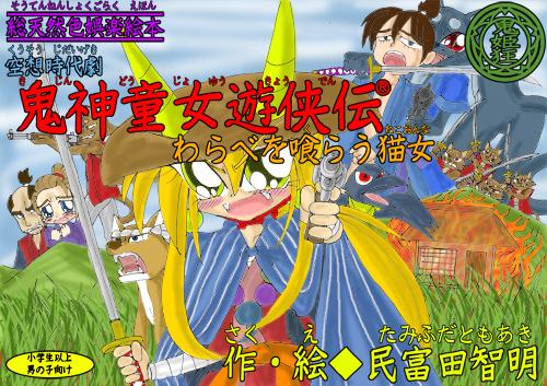 鬼神童女遊侠伝/わらべを喰らう猫女