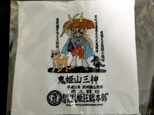 鬼神童女遊侠伝/鬼姫山三神ハンドタオル