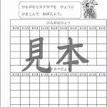 鬼神童女遊侠伝/お凜様のひらがなカタカナ早覚え書き込み表