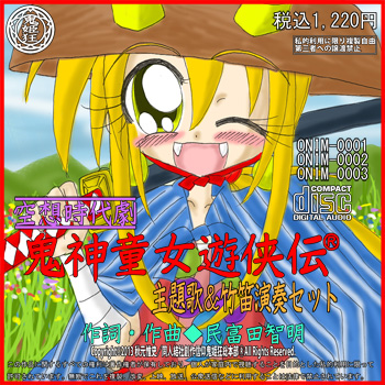 鬼神童女遊侠伝/主題歌&竹笛演奏CDセット
