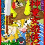 鬼神童女遊侠伝/映像紙芝居 狐狸DVDセット
