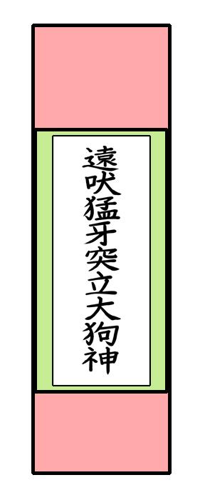鬼神童女遊侠伝/民富田智明書き下ろし神号書2 鬼姫山三神 従神 遠吠えの牙吉/遠吠猛牙突立大狗神