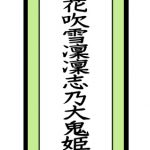 鬼神童女遊侠伝/民富田智明書き下ろし神号書1 鬼姫山三神 主神 花吹雪のお凜/花吹雪凜凜志乃大鬼姫神