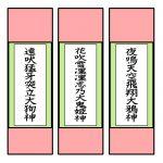 鬼神童女遊侠伝/民富田智明書き下ろし神号書4 鬼姫山三神セット