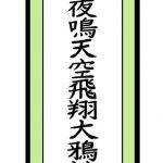 鬼神童女遊侠伝/民富田智明書き下ろし神号書3 鬼姫山三神 従神 夜鳴きの飛丸/夜鳴天空飛翔大鴉神