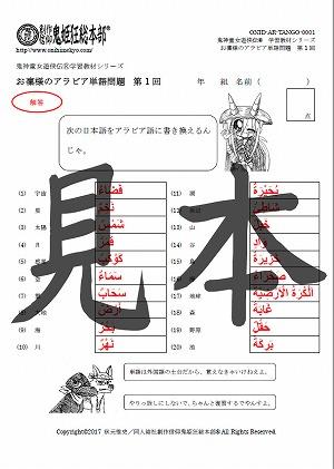 鬼神童女遊侠伝/お凜様のアラビア単語問題集1