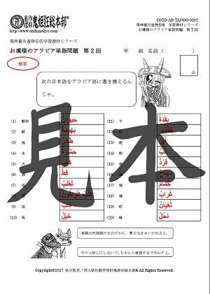 鬼神童女遊侠伝/お凜様のアラビア単語問題集2