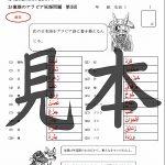 鬼神童女遊侠伝/お凜様のアラビア単語問題集3