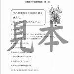 鬼神童女遊侠伝/お凜様の中国語作文問題集1