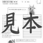 鬼神童女遊侠伝/お凜様の英作文問題集1