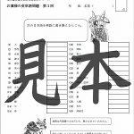 鬼神童女遊侠伝/お凜様の英単語問題集1