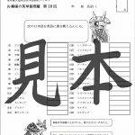 鬼神童女遊侠伝/お凜様の英単語問題集10