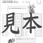 鬼神童女遊侠伝/お凜様の英単語問題集11