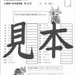 鬼神童女遊侠伝/お凜様の英単語問題集13