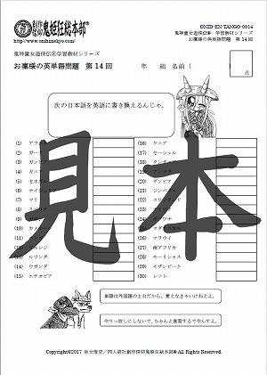 鬼神童女遊侠伝/お凜様の英単語問題集14