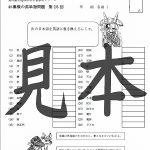 鬼神童女遊侠伝/お凜様の英単語問題集15