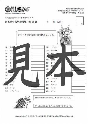 鬼神童女遊侠伝/お凜様の英単語問題集16