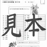 鬼神童女遊侠伝/お凜様の英単語問題集17
