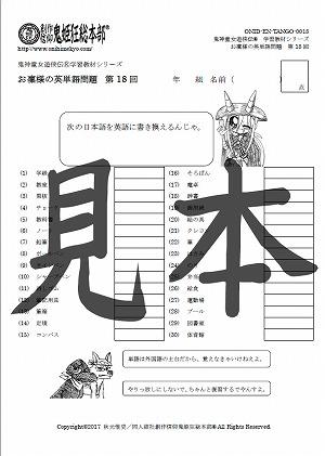 鬼神童女遊侠伝/お凜様の英単語問題集18