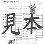 鬼神童女遊侠伝/お凜様の英単語問題集19