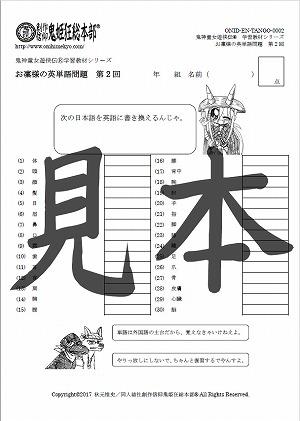 鬼神童女遊侠伝/お凜様の英単語問題集2