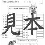 鬼神童女遊侠伝/お凜様の英単語問題集20