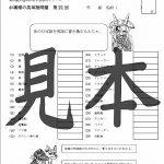鬼神童女遊侠伝/お凜様の英単語問題集21