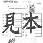鬼神童女遊侠伝/お凜様の英単語問題集22
