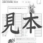 鬼神童女遊侠伝/お凜様の英単語問題集23
