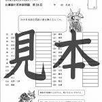 鬼神童女遊侠伝/お凜様の英単語問題集24