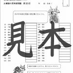 鬼神童女遊侠伝/お凜様の英単語問題集25