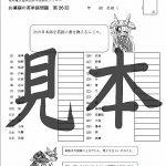 鬼神童女遊侠伝/お凜様の英単語問題集26