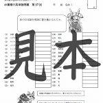 鬼神童女遊侠伝/お凜様の英単語問題集27