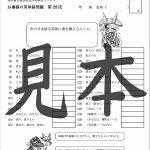 鬼神童女遊侠伝/お凜様の英単語問題集28