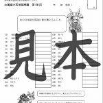 鬼神童女遊侠伝/お凜様の英単語問題集29
