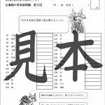鬼神童女遊侠伝/お凜様の英単語問題集3