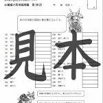 鬼神童女遊侠伝/お凜様の英単語問題集30