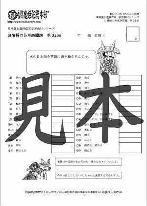 鬼神童女遊侠伝/お凜様の英単語問題集31