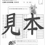 鬼神童女遊侠伝/お凜様の英単語問題集32
