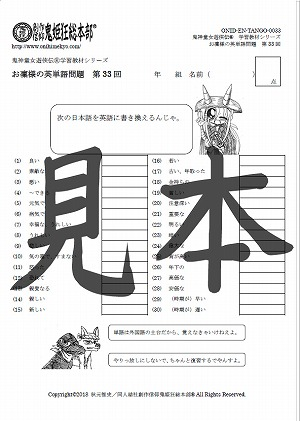 鬼神童女遊侠伝/お凜様の英単語問題集33