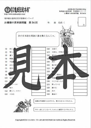 鬼神童女遊侠伝/お凜様の英単語問題集34