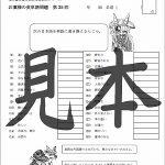 鬼神童女遊侠伝/お凜様の英単語問題集35