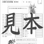 鬼神童女遊侠伝/お凜様の英単語問題集36
