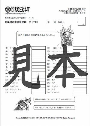 鬼神童女遊侠伝/お凜様の英単語問題集37