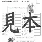 鬼神童女遊侠伝/お凜様の英単語問題集38