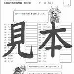 鬼神童女遊侠伝/お凜様の英単語問題集39