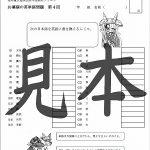 鬼神童女遊侠伝/お凜様の英単語問題集4