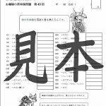 鬼神童女遊侠伝/お凜様の英単語問題集40